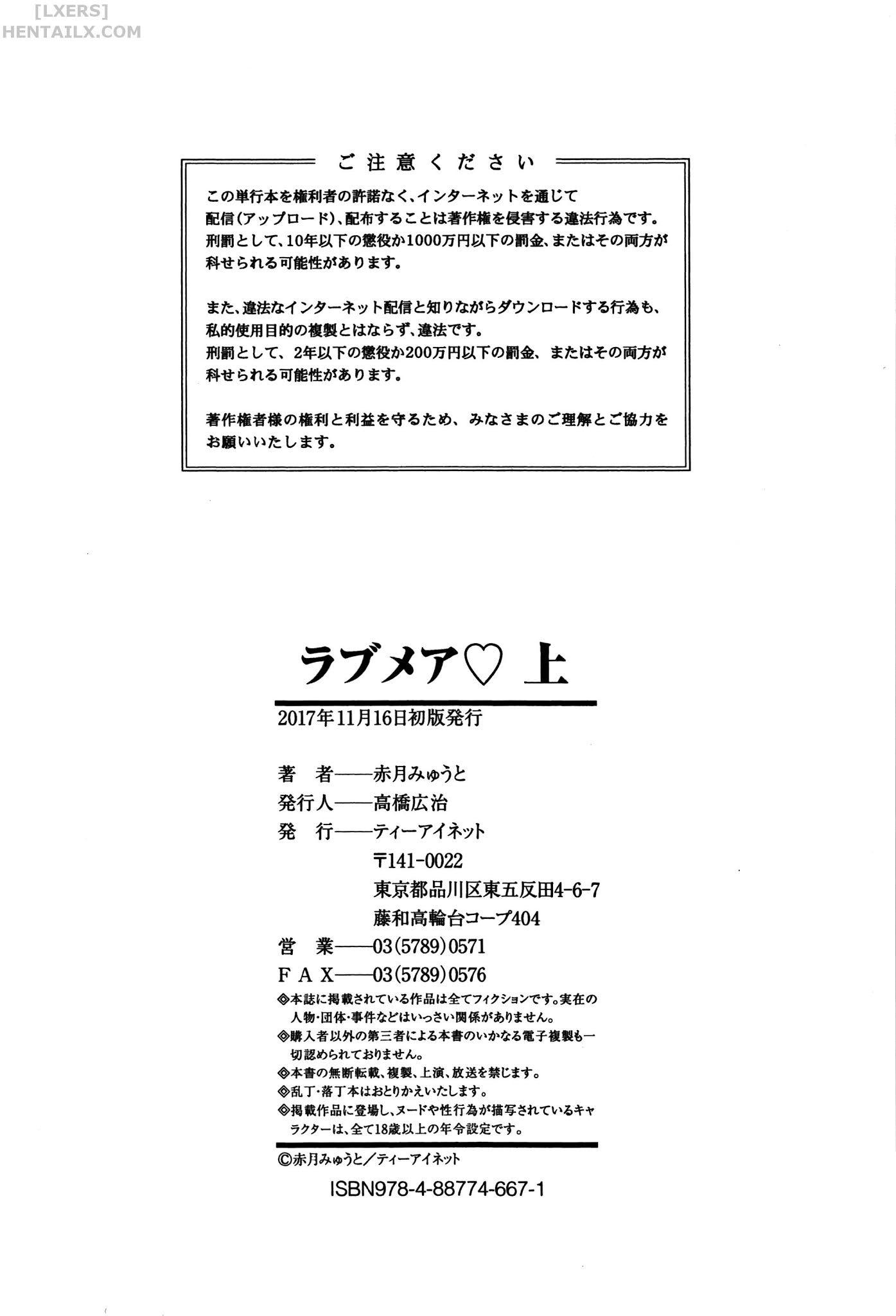 biribiri_Lovemare_222%2Bcopy Lovemare Jou  - hentaicube.net - Truyện tranh hentai online