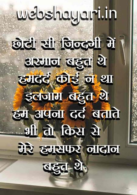 DARD BHARI SHAYARI WHATSAPP