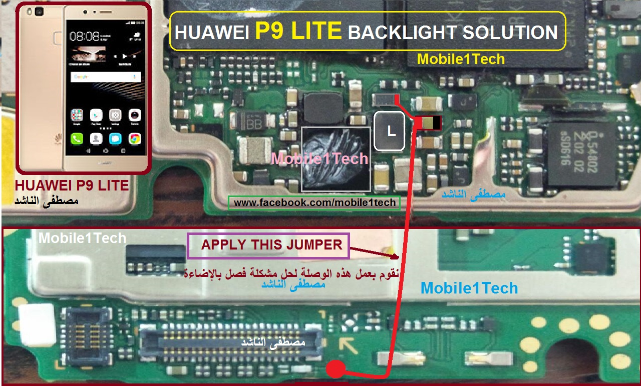 HUAWEI P9 LITE BACKLIGHT SOLUTION | Mobile1Tech
