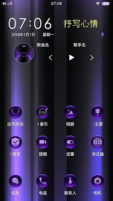 Royal Purple Theme itz For Vivo