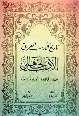 تاريخ الأدب العربي - الأدب الجاهلي , pdf