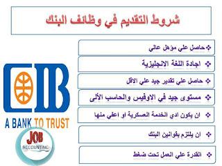 وظائف محاسبين | وظائف البنوك | وظائف بنك CIB لخريجن تجارة بمختلف المحافظات