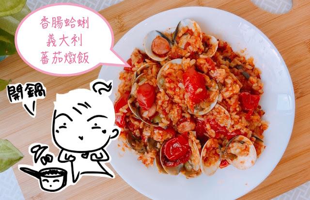 超簡單義式海鮮蕃茄燉飯-Neoflam Retro水晶公主單柄湯鍋