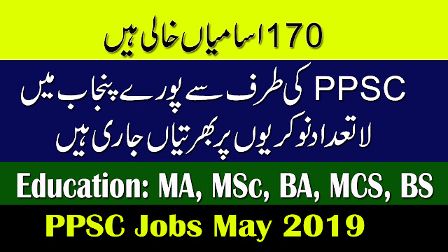 PPSC Jobs May 2019 | 170+ Vacancies | Advertisement No. 15/2019