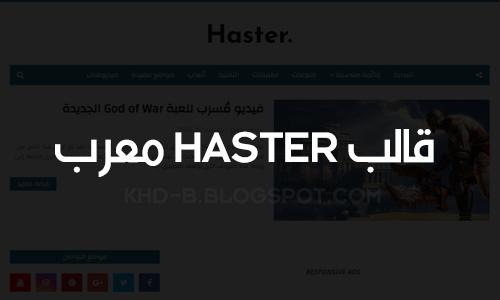 قالب Haster معرب أحترافي