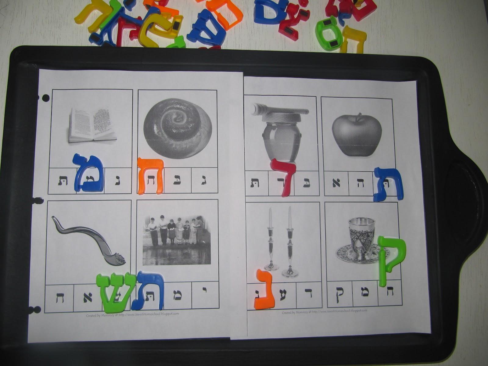 Jewish Homeschool In Nyc Hebrew And English Phonics