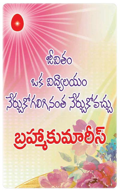 Best Telugu Quotations For Life
