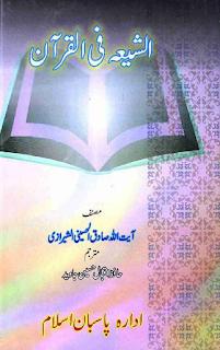 الشیعہ فی القرآن تالیف آیت اللہ صادق الحسینی الشیرازی
