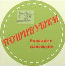 Швейная мастерская Кати Борисовой Очень страшный швейный