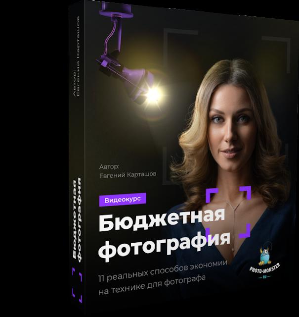 """Видеокурс """"Бюджетная фотография"""""""