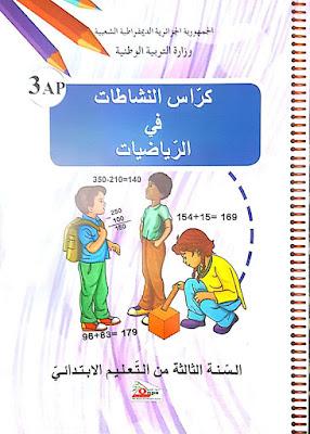كراس النشاطات في الرياضيات س 3 ابتدائي الجيل 2