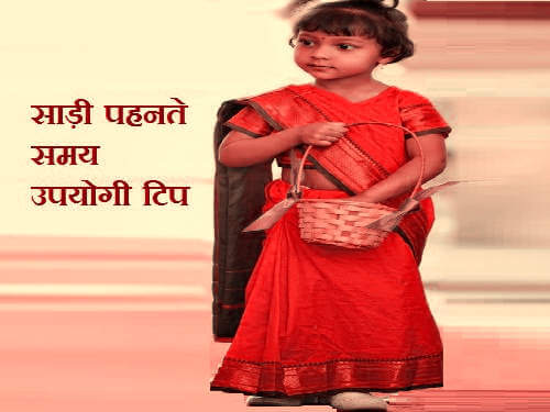 Saree Draping Tips In Hindi