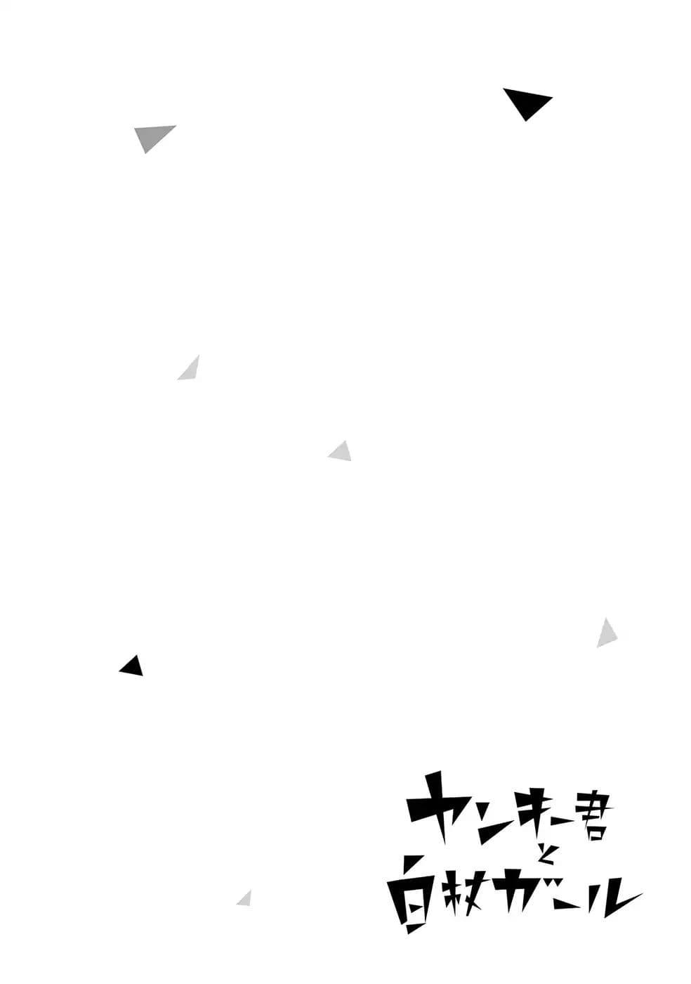 อ่านการ์ตูน Yankee-kun and the White Cane Girl ตอนที่ 1 หน้าที่ 5