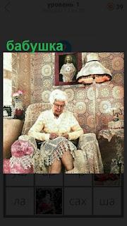 460 эмоций около торшера в кресле сидит бабушка 1 уровень