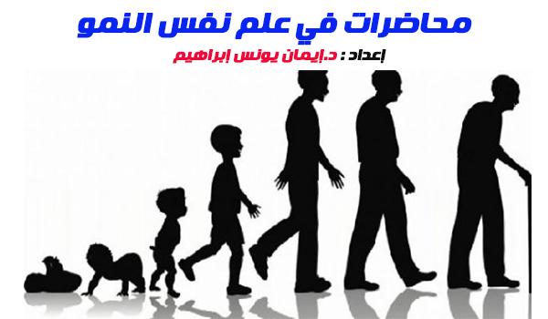 محاضرات في علم نفس النمو - PDF - DOC - د.إيمان يونس إبراهيم