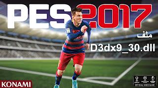 تحميل ملف D3dx9_30.dll للعبة PES 2017