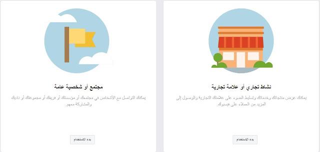 انشاء صفحة فيس بوك جديدة