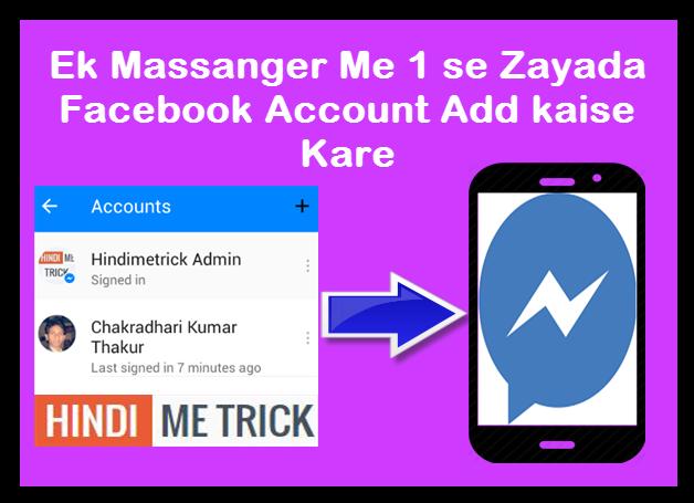 Ek Massanger Me Ek se Zayada Facebook Account