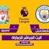 البث المباشر لمباراة مانشيستر سيتي ضد ليفربول اليوم