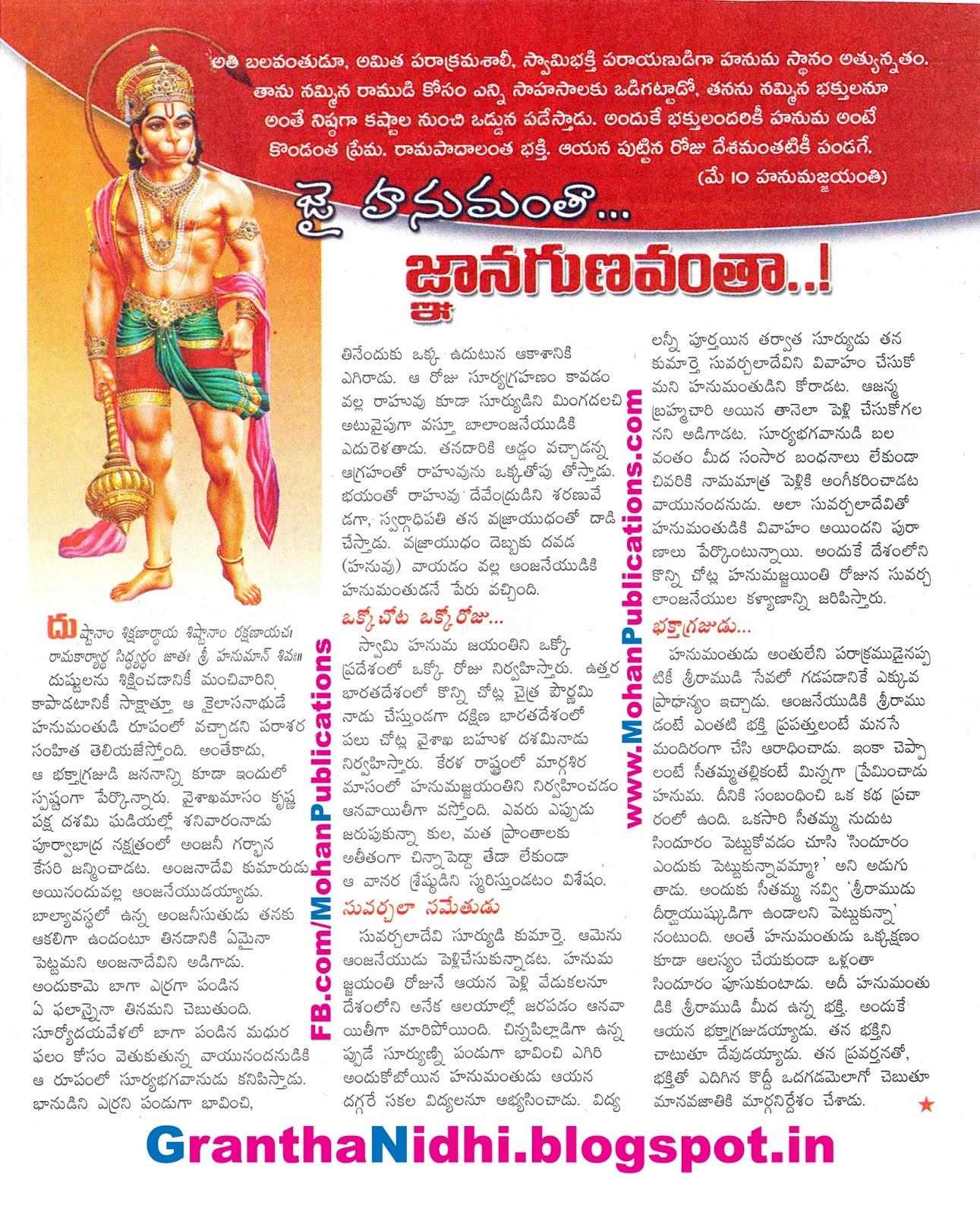 జై హనుమంతా.. జ్ఞానగుణవంతా..! Jai Hanuman lord hanuman hanuman jayanti hanuman jayanthi hanumad jayanti hanumad jayanthi lord anjaneya eenadu sunday eenadu eevaram sunday magazine eenadu sunday magazine sunday cover story Publications in Rajahmundry, Books Publisher in Rajahmundry, Popular Publisher in Rajahmundry, BhaktiPustakalu, Makarandam, Bhakthi Pustakalu, JYOTHISA,VASTU,MANTRA, TANTRA,YANTRA,RASIPALITALU, BHAKTI,LEELA,BHAKTHI SONGS, BHAKTHI,LAGNA,PURANA,NOMULU, VRATHAMULU,POOJALU,  KALABHAIRAVAGURU, SAHASRANAMAMULU,KAVACHAMULU, ASHTORAPUJA,KALASAPUJALU, KUJA DOSHA,DASAMAHAVIDYA, SADHANALU,MOHAN PUBLICATIONS, RAJAHMUNDRY BOOK STORE, BOOKS,DEVOTIONAL BOOKS, KALABHAIRAVA GURU,KALABHAIRAVA, RAJAMAHENDRAVARAM,GODAVARI,GOWTHAMI, FORTGATE,KOTAGUMMAM,GODAVARI RAILWAY STATION, PRINT BOOKS,E BOOKS,PDF BOOKS, FREE PDF BOOKS,BHAKTHI MANDARAM,GRANTHANIDHI, GRANDANIDI,GRANDHANIDHI, BHAKTHI PUSTHAKALU, BHAKTI PUSTHAKALU, BHAKTHI