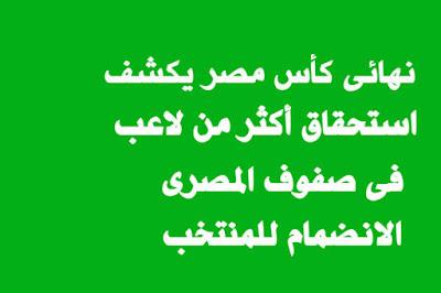 نهائى كأس مصر، النادى المصرى