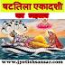 Shattila Ekadashi Ka Jyotish Mahattw