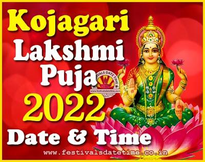 2022 Bengali Lakshmi Puja Date & Time in West Bengal, 2022 Bengali Lakshmi Pooja Date & Time