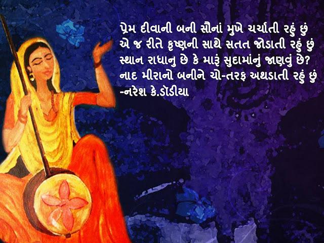 प्रेम दीवानी बनी सौनां मुखे चर्चाती रहुं छुं Gujarati Muktak By Naresh K. Dodia