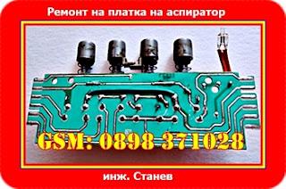 Ремонт на битова техника, Ремонт на аспиратор, писти, платка, Ремонт на аспиратори, Ремонт на електроуреди,