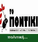 http://www.topontiki.gr/