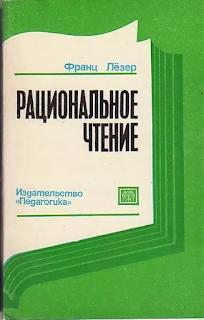 Ф.Лезер - Рациональное чтение