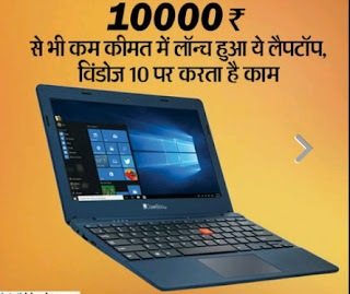 iBall CompBook Excelance-Laptop