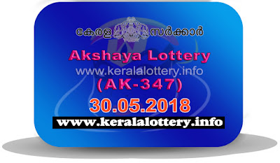 KeralaLottery.info, akshaya today result : 30-5-2018 Akshaya lottery ak-347, kerala lottery result 30-05-2018, akshaya lottery results, kerala lottery result today akshaya, akshaya lottery result, kerala lottery result akshaya today, kerala lottery akshaya today result, akshaya kerala lottery result, akshaya lottery ak.347 results 30-5-2018, akshaya lottery ak 347, live akshaya lottery ak-347, akshaya lottery, kerala lottery today result akshaya, akshaya lottery (ak-347) 30/05/2018, today akshaya lottery result, akshaya lottery today result, akshaya lottery results today, today kerala lottery result akshaya, kerala lottery results today akshaya 30 5 18, akshaya lottery today, today lottery result akshaya 30-5-18, akshaya lottery result today 30.5.2018, kerala lottery result live, kerala lottery bumper result, kerala lottery result yesterday, kerala lottery result today, kerala online lottery results, kerala lottery draw, kerala lottery results, kerala state lottery today, kerala lottare, kerala lottery result, lottery today, kerala lottery today draw result, kerala lottery online purchase, kerala lottery, kl result,  yesterday lottery results, lotteries results, keralalotteries, kerala lottery, keralalotteryresult, kerala lottery result, kerala lottery result live, kerala lottery today, kerala lottery result today, kerala lottery results today, today kerala lottery result, kerala lottery ticket pictures, kerala samsthana bhagyakuri