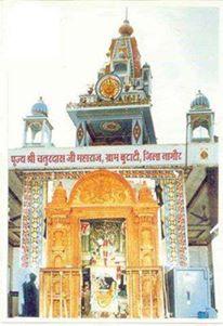 आस्था (लकवे का सहारा) का केंद्र बुटाटी धाम (नागौर,राजस्थान)