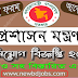 MOPA- Jonoproshashon Montronaloy job circular and Application rule 2019 with video