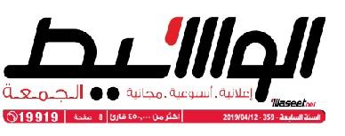 جريدة وسيط الاسكندرية عدد الجمعة 12 ابريل 2019 م