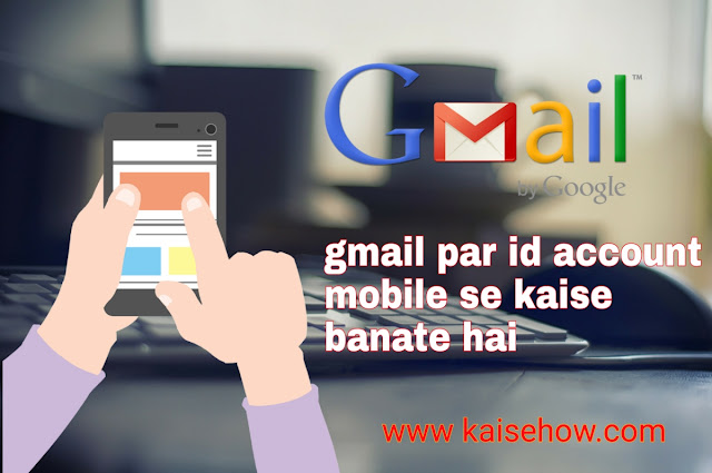 Google  Account Kaise Banaye | Gmail Id