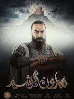 مسلسل هارون الرشيد (قصي خولي) كل التفاصيل رمضان 2018