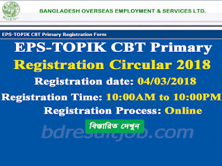 Korea Registration EPS-TOPIK  Circular 2018