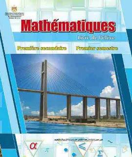 تحميل كتاب الرياضيات لغات للصف الاول الثانوى الترم الاول