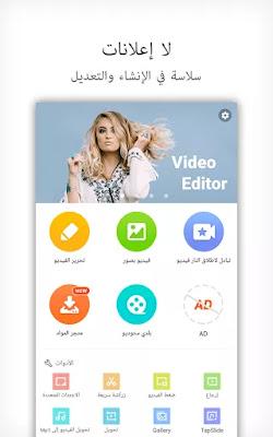 videoshow-pro-video-editor,VideoShow-Pro-V7.7.7-By_Ahmed-Hamed,تحميل تطبيق VideoShow Pro لتعديل على الفيديو النسخة المدفوعة اخر اصدار,تحميل تطبيق فديو شو,VideoShow,Video,تحويل الفيديو إلى MP3,تحويل صيغ الفديو,برنامج لتعديل الفيديوهات,VideoShow Pro,تعديل الألوان,الكتابة على الفيديو,تحرير الفيديو,قص الفيديو,برامج التواصل الاجتماعي,يوتيوب,فيسبوك,تويترتحميل تطبيق VideoShow Pro عملاق تحرير الفيديو مجاناً,تطبيق Secret Video Recorder,تطبيق Video Show Pro المدفوع ,تحميل برنامج videoshow pro مجاناً,تحميل برنامج videoshow صانع الفيديو للكمبيوتر مجانا, برنامج فيديو شو, تطبيق VideoShow للاندرويد والايفون,برنامج فيديو شو تطبيق video show 2017 للاندرويد و الايفون مجانا,تنزيل برنامج viva video pro,تحميل متصفح جوجل كروم مجانا برابط مباشر , تحميل Google Chrome , تنزيل قوقل كروم , تحميل برنامج جوجل كروم , Download Google, Downlaod Aplikasi video editor, تطبيق VivaVideo,أفضل تطبيق لمعرفة كلمة السر و إختراق الويفي ,VivaVideo PRO Video Editor,تحميل برنامج video show للاندرويد فيديو شو صانع الفيديو عربي مجانا , افضل برامج تحرير الفيديو للاندرويد ,محرر VivaVideo PRO صانع أفلام