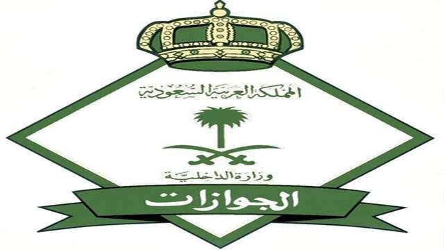 بمن فيهم اليمنيين ..اعلان هام للجوازات السعودية لكافة المقيمين بالمملكة ..تفاصيل