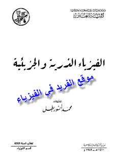 مجموعة من كتب الفيزياء الذرية والنووية pdf