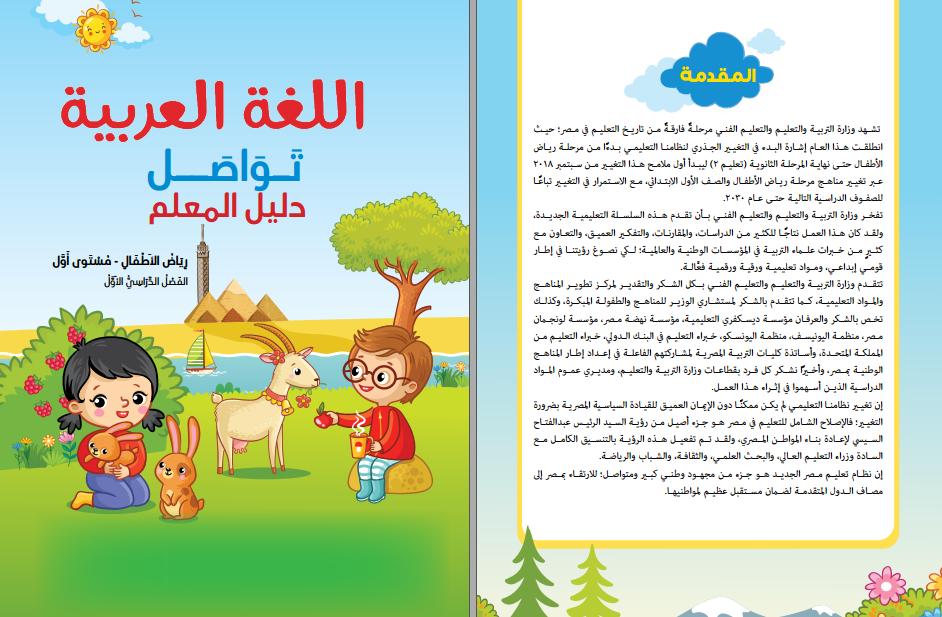 كتاب دليل المعلم رياض اطفال