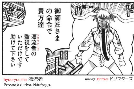 Exemplo de uso de furigana com katakana no mangá Drifters
