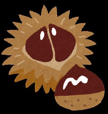 栗のイラスト(フルーツ)