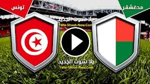 تونس تفوز بثلاثيه على مدغشقر وتضرب موعد مع النسغال في نصف نهائي كأس الأمم الأفريقية