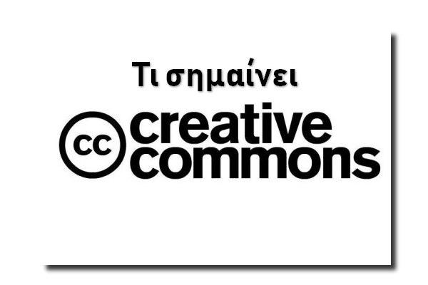 [Τι σημαίνει]: Άδεια Χρήσης Creative Commons (CC)