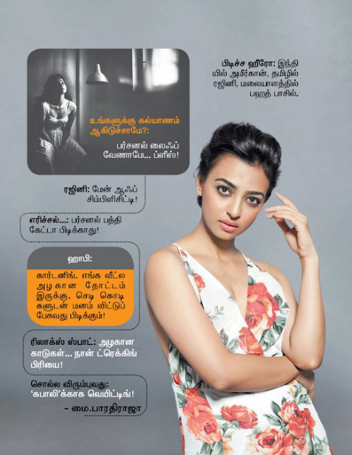 Radhika Apte New Photoshoot