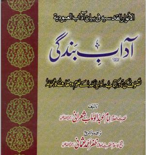 Aadab-e-Zindagi